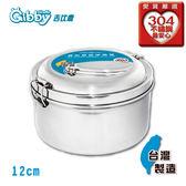吉比鹿 304不鏽鋼圓型雙層便當盒(12cm)【愛買】