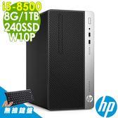超值商用電腦-HP 400G5MT i5-8500/8G/1T+240SSD/W10P