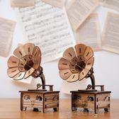音樂盒復古木質留聲機音樂盒音樂盒創意擺件diy送女生生日兒童節日 【四月特賣】