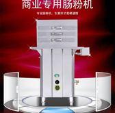 腸粉機 腸粉機商用抽屜式一抽一份節能全自動蒸腸粉機腸粉爐加厚 第六空間 igo