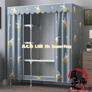 衣櫃 簡易家用臥室布全鋼架加厚出租房收納掛衣櫥鋼管結實耐用【風之海】