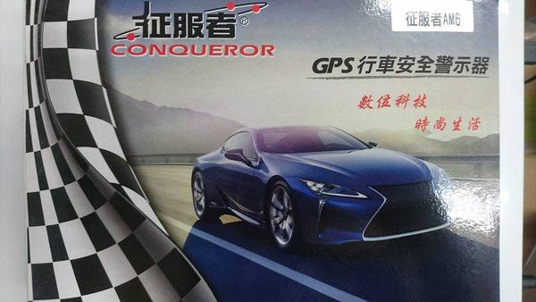 【週末下殺】征服者 GPS-AM6 行車雷達測速器