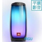 平廣 JBL Pulse 4 黑色 藍芽喇叭 送袋台灣公司貨保固一年 360度 APP 發光 防水 另售FLIP5 哈曼