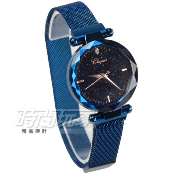 CHENXI晨儀 韓版星空閃耀米蘭時尚手錶 石英錶 女錶 防水手錶 磁鐵扣 CX305藍