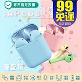 藍芽耳機 藍牙耳機 無線藍芽耳機 [保固三個月] 無線藍牙耳機 藍芽5.0 inPods12 馬卡龍耳機 運動耳機