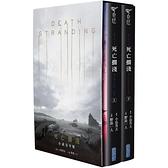 死亡擱淺:小說完全版盒裝套書