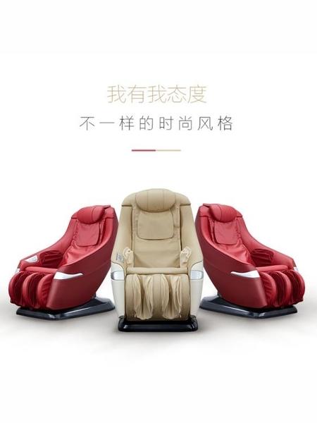 按摩椅 芝華仕頭等艙按摩椅電動家用新款太空全身迷你小型芝華士M2020全館全省免運 SP