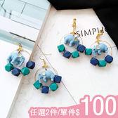 耳環-薄荷藍色方糖撞色圓圈立體小象耳環耳夾Kiwi Shop奇異果0619【SVE3792】
