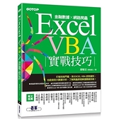 Excel VBA實戰技巧(金融數據x網路爬蟲)