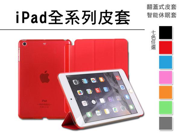 【AB639】 智能休眠 喚醒 iPad 保護套air2 mini2 mini3 mini4 mini  9.7 PRO 智能皮套 保護殼