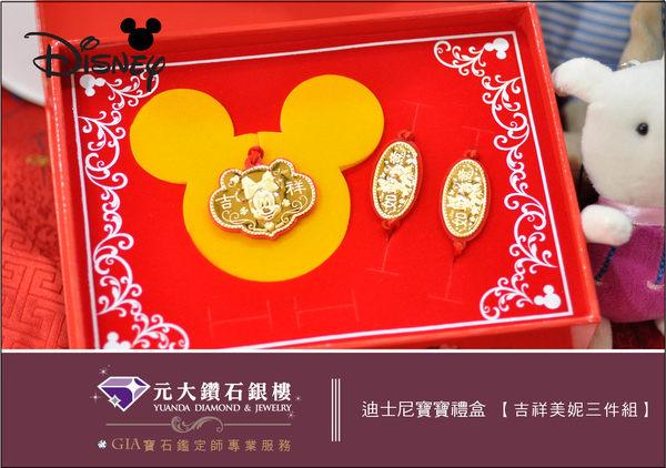 ☆元大鑽石銀樓☆【寶寶彌月純金滿月禮盒】迪士尼Disney金飾『吉祥美妮3件組』兒童套組禮盒