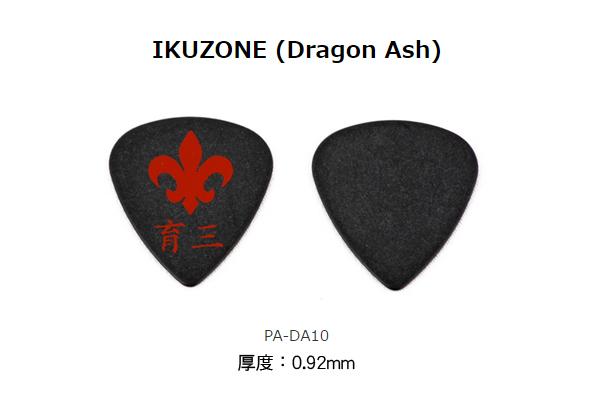 小叮噹的店 - PICK 彈片 ESP 撥片 IKUZONE 育三 Dragon Ash (PA-DA10)
