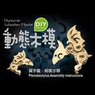 【收藏天地】台灣紀念品*DIY動態木模-翼手龍/ 擺飾 禮物 文創 可愛 小物