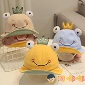 寶寶帽子青蛙漁夫帽可愛兒童男女童嬰兒盆帽遮陽潮【淘嘟嘟】