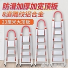 梯子鋁合金家用梯子加厚四五步梯摺疊扶梯樓梯不銹鋼室內人字梯凳H『橙子精品』