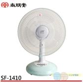 SPT 尚朋堂 14吋 3段速機械式桌扇 SF-1410
