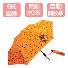 《真心良品》繽紛圓點小熊6K超輕量自動開收傘