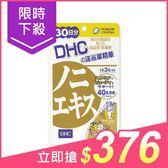 DHC 諾麗果精華(30日份)【小三美日】原價$417
