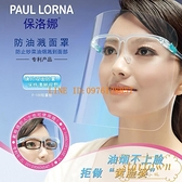 防疫 防飛沫面罩女士全臉部防護遮面具做飯面部護臉防油煙防油濺【繁星小鎮】