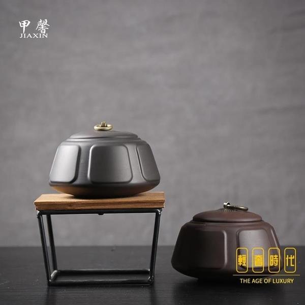 紫砂茶葉罐陶瓷密封罐存茶罐普洱茶葉盒【輕奢時代】