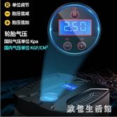 隨車車載充氣泵電瓶車電動充氣泵通用型汽車加氣打氣泵車用 zh8069【歐爸生活館】