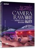 楊比比的Camera Raw攝影編修:後製修片技巧獨家揭秘(千萬網友點擊推薦狂推