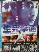 挖寶二手片-K13-044-正版DVD*華語【生死拳速】-黃秋生*趙文卓*張敏*李燦燦
