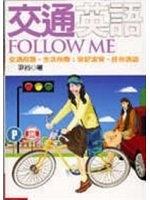 二手書博民逛書店 《交通英語Follow Me》 R2Y ISBN:9570829508│尹裕