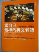 【書寶二手書T6/語言學習_HBW】當自己最棒的英文老師_楊筱薇