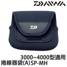 漁拓釣具 DAIWA [A] SP-MH [捲線器袋]