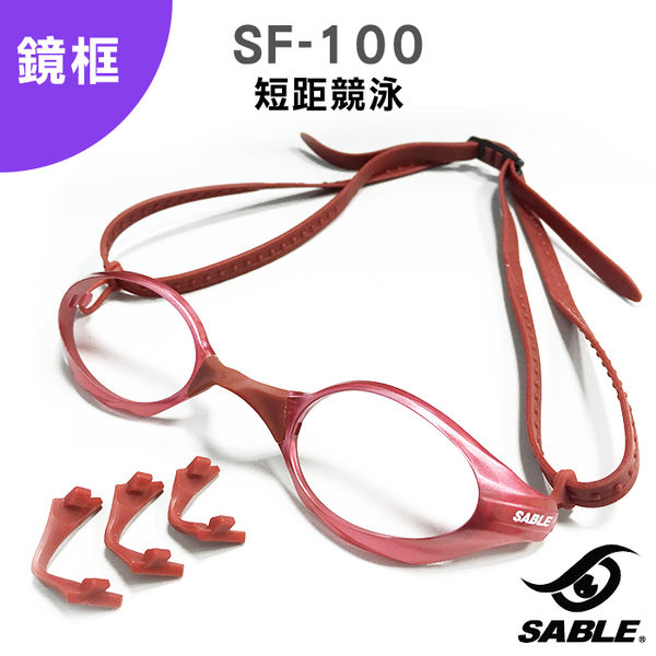 Sable黑貂 - 泳鏡框 - 短距競泳系列 紅色 SF-100 - 泳鏡 蛙鏡 游泳配件