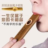 木質專業卡祖笛初學者專業演奏級好學的樂器祖卡笛小樂器簡單易學 新年特惠