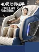 按摩椅 按摩椅家用老人智慧機新款小型全身多功能全自動沙發器太空豪華艙-享家 YTL