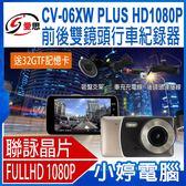 【免運+24期零利率】全新 送32G TF記憶卡 IS愛思 CV-06XW PLUS FULL HD1080P高解析