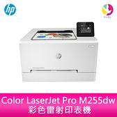 分期0利率 惠普 HP Color LaserJet Pro M255dw 彩色雷射印表機