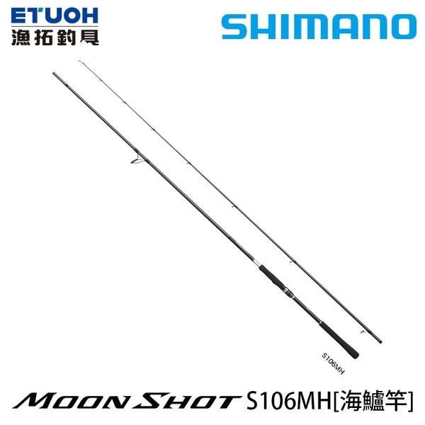漁拓釣具 SHIMANO 21 MOONSHOT S106MH [海鱸竿]