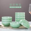 ?泉青瓷碗吃?米?面碗家用中式影青瓷碗??10??盒套?陶瓷碗