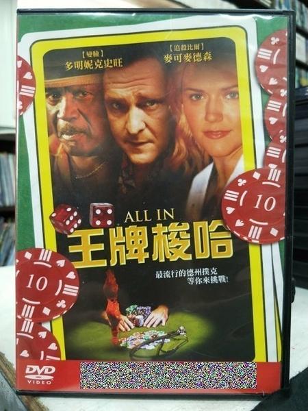 挖寶二手片-H77-008-正版DVD-電影【王牌梭哈】-多明妮克史旺 麥可麥德森 路易葛斯