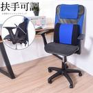 電腦椅 辦公椅 書桌椅 椅子  凱堡 Yasuo 後收折手舒壓腰枕辦公椅/電腦椅(3色)【A15217】