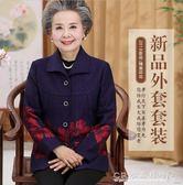 奶奶裝秋裝外套老年人女裝兩件套媽媽上衣70老人衣服套裝水晶鞋坊