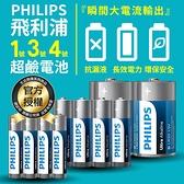 PHILIPS 飛利浦超鹼電池系列 電池 超鹼電池 飛利浦電池 PHILIPS