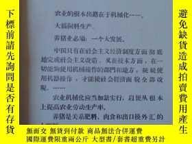 二手書博民逛書店9F-45型飼料粉碎機使用說明書罕見一頁語錄14239 吉林省農