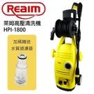 萊姆高壓清洗機 HPi1800全配組 加贈水質過濾器 清洗機 洗車機 沖洗機 洗地機【BL1084】Loxin