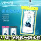 E68精品館 優勝仕 5.5吋 6吋 夜光 螢光 防水袋 手機 防水袋 防水套 手機套 玩水衝浪 IPHONE 三星 HTC
