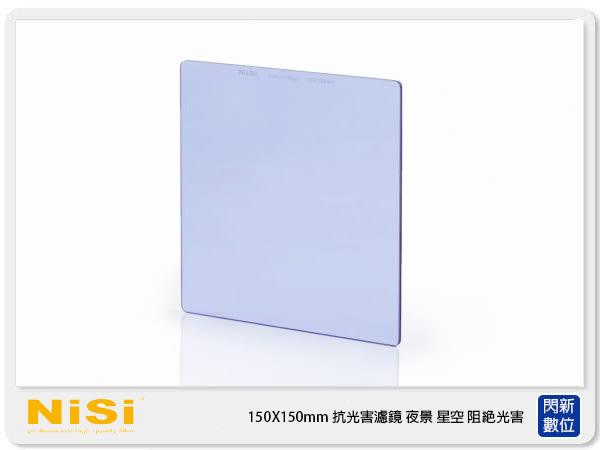 【分期0利率,免運費】NISI 耐司 150X150mm 抗光害濾鏡 夜景 星空 阻絕光害