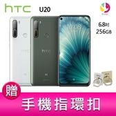 分期0利率 HTC U20 (8G/256G )6.8吋 墨晶綠 大電量 5G上網手機 贈『手機指環扣 *1』