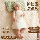 護肚子寶寶防踢被夏季夏天護肚臍圍純棉護肚圍純棉嬰兒睡覺裹肚子艾美時尚衣櫥