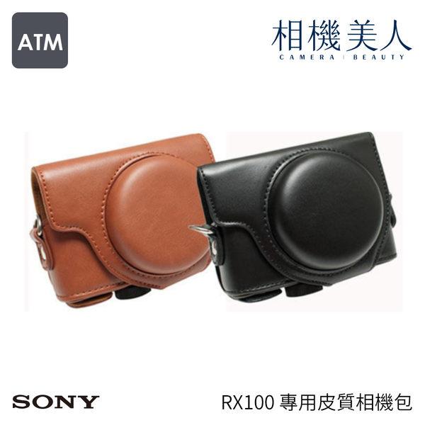 Sony RX100 專用皮質相機包( 可拆式)  復古皮套 兩件式 可拆 相機包 復古包