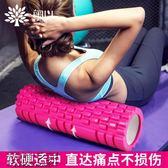 【99購物85折】奧義瘦腿泡沫軸瑜伽棒牙棒肌肉放松