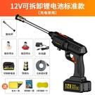 高壓洗車機無線鋰電池便攜式水槍充電12V...
